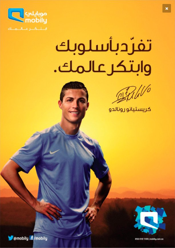 Cristiano ronaldo - Shooting in Spain for Mobily